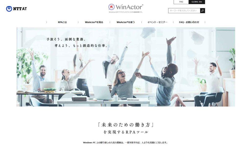 NTTのWinActor