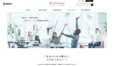RPA「WinActor(ウィンアクター)」の全てを教えます!